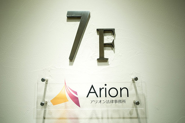 アリオン法律事務所エレベーターホール